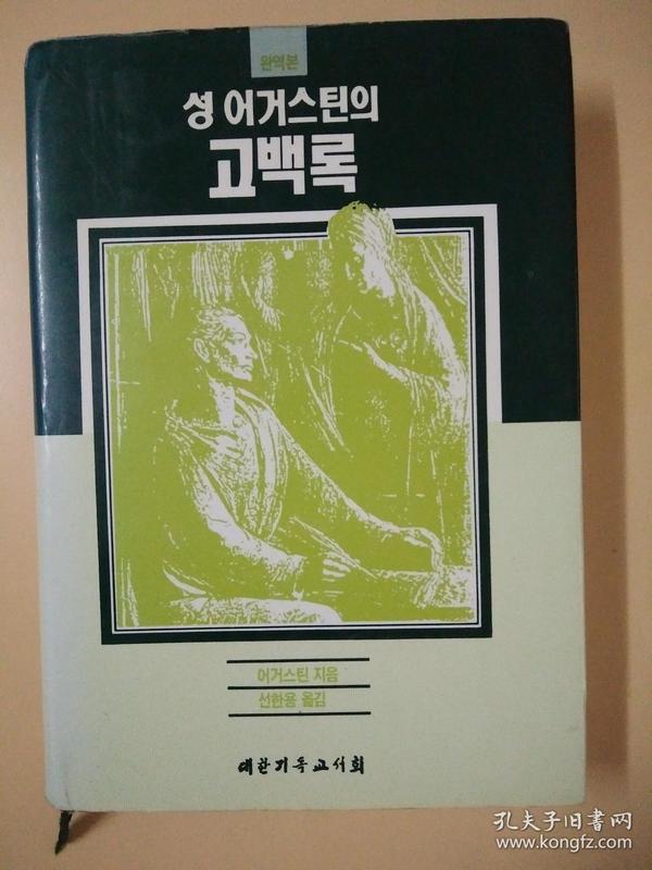 韩语原版 硬精装