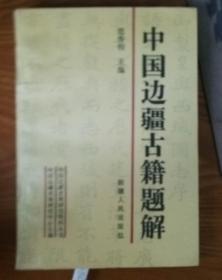 中国边疆古籍题解    D1