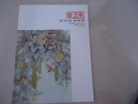 """""""紫云轩""""晋中诗书画印 (总第14期,专辑)"""