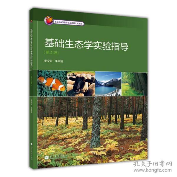基础生态学实验指导(第2版)