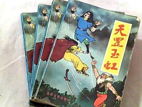 天罡玉虹(全四册)