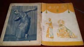 1955黄梅戏导演乔志良签名的《舞蹈通讯》有戴爱莲等批判胡风的表态文章