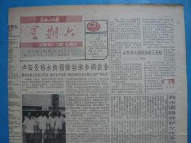 """《马鞍山日报(星期六)》1991年8月3日,辛未年六月廿三。怎样消除""""鱼尾纹""""?"""