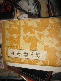 王梦楼小楷(燕山书法丛书)【16开 1991年一版一印】88品