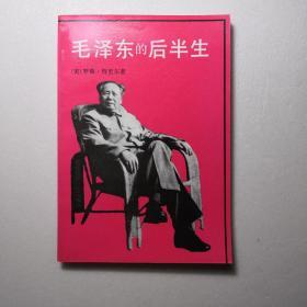 毛泽东的后半生。