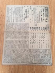 1933年11月9日【东京朝日新闻 号外】:五.一五事件判决报道