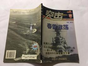 突击丛书第23辑