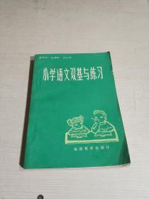 小学语文双基与练习