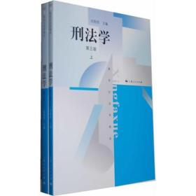 刑法学(上下)(第三版)(本科教材)