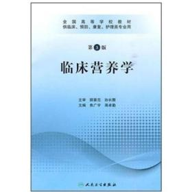 临床营养学 第3版