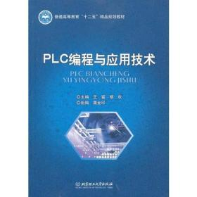 PLC编程与应用技术