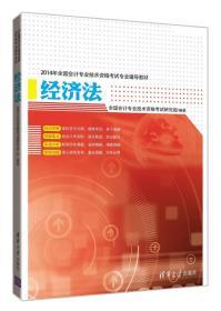 2014年全国会计专业技术资格考试专业辅导教材:经济法