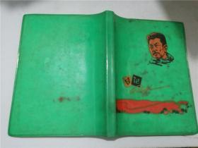 【老版日记本】塑封,印鲁迅头像,内页有鲁迅彩色插图