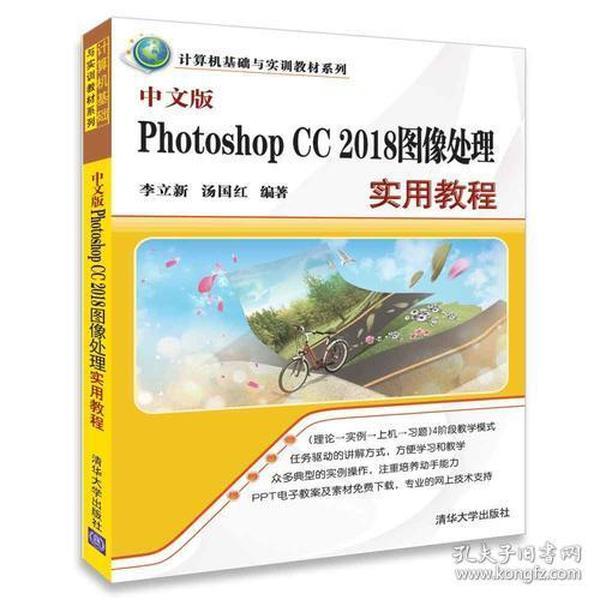 中文版Photoshop CC 2018图像处理实用教程
