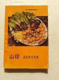 山珍滋补养生食谱             (32开)《016》