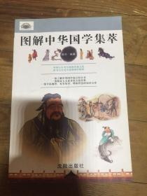 图解中华国学集萃