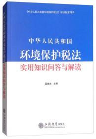 中华人民共和国环境保护税法实用知识问答与解读