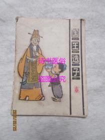 国王选子——根据朝鲜民间故事改编连环画(折页式,彩色图)