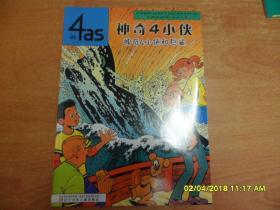 神奇4小侠:神奇4小侠和巨鲨(大16开本)