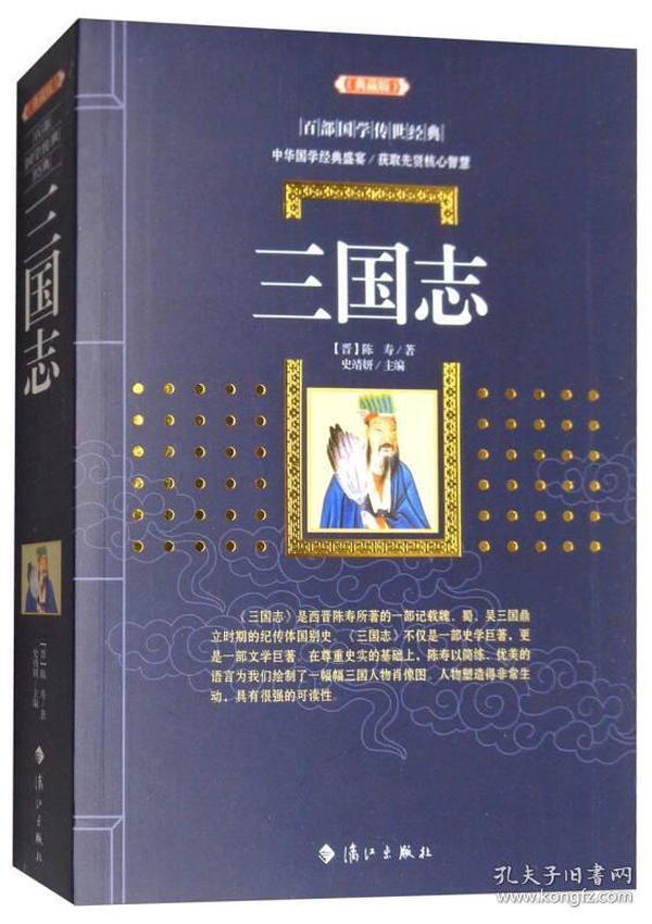 三国志(典藏版)/百部国学传世经典