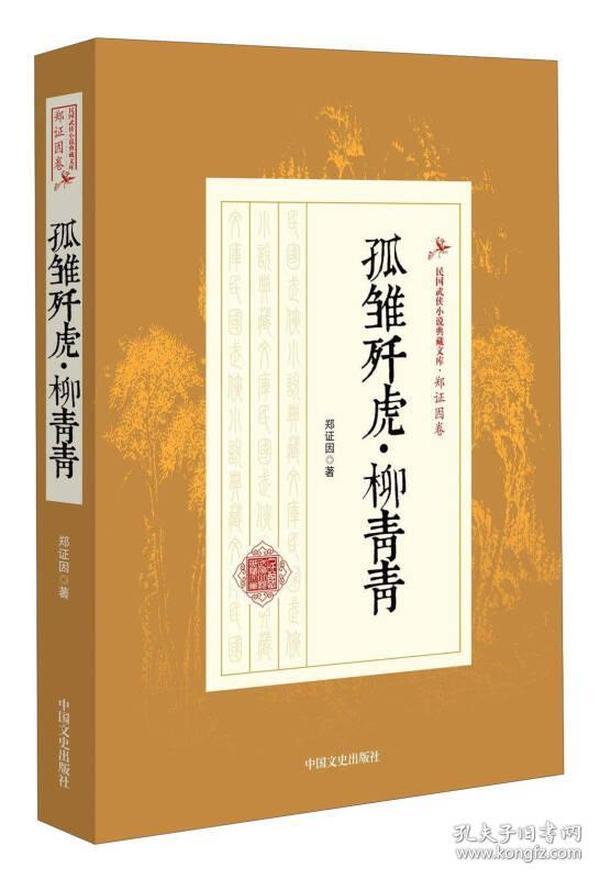 孤雏歼虎·柳青青/民国武侠小说典藏文库·郑证因卷