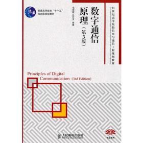 """数字通信原理(第3版)(普通高等教育""""十一五""""国家级规划教材)"""