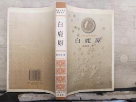 白鹿原(修订本)