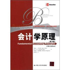 工商管理经典译丛·会计与财务系列:会计学原理(第19版)