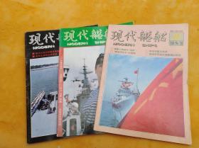 现代舰船     (1994年第10/11/12期,3本合售,16开)  《011》