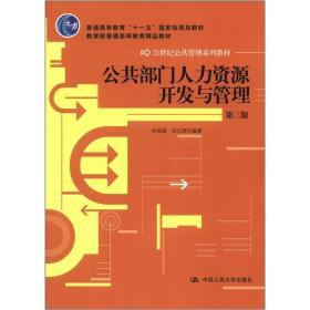 公共部门人力资源开发与管理(第3版)