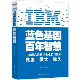 IBM 蓝色基因百年智慧:IBM大中华区副总裁解读企业长青密码