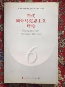 当代国外马克思主义评论(6)