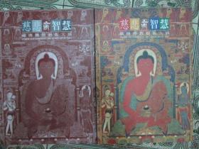 佛像造像文献【慈悲与智慧-藏传佛教艺术大展】2册