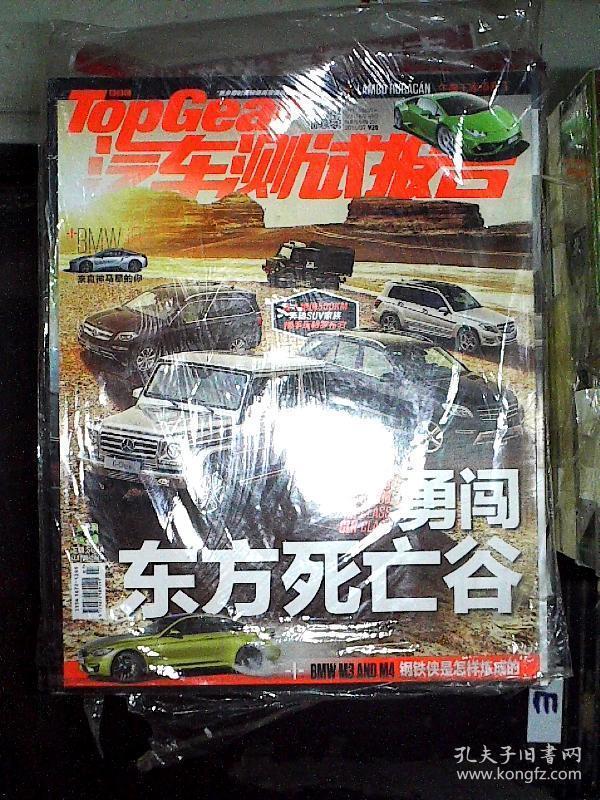 汽车测试报告 2014 7;