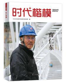 2017-南仁东-时代楷模-(含光盘)