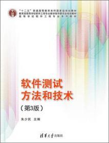 软件测试方法和技术(第3版)