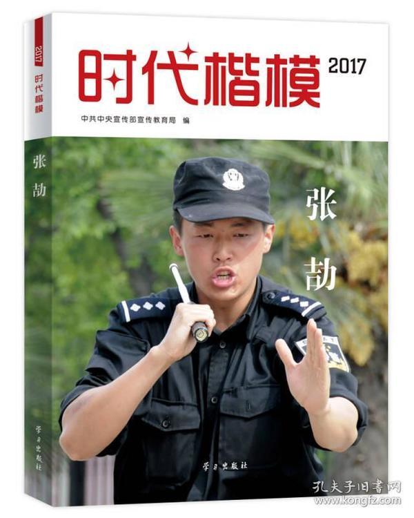 时代楷模2017—张劼