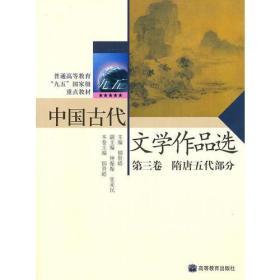 中国古代文学作品选第三卷——隋唐五代部分