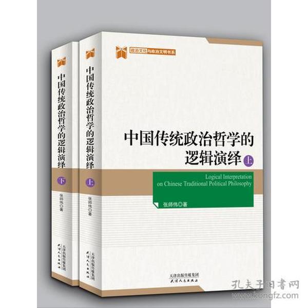 中国传统政治哲学的逻辑演绎(套装共2册)