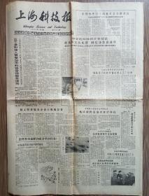 上海科技报 1985年1月19日总561期(哈雷彗星亮相了、镍钛形状记忆合金、摩天楼与近地风)