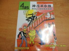 神奇4小侠:神奇4小侠和邪恶城堡(大16开本)