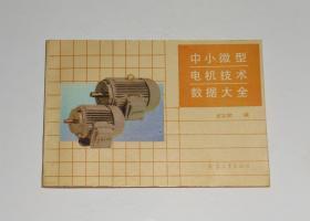 中小微型电机技术数据大全  1992年1版1印