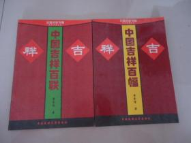 中国吉祥书画艺术丛书 (4册,全)