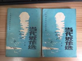 当代近作选 上下两册全(修订本)