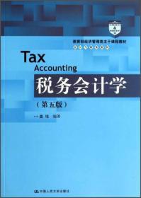9787300182001税务会计学
