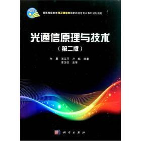 光通信原理与技术(第2版)