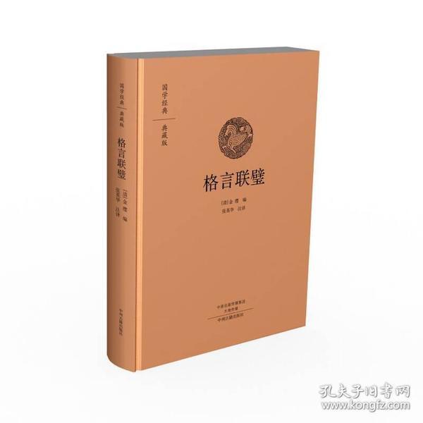 国学经典.典藏版:格言联璧(精装)