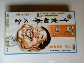 中国相声大全--马季相声集(贰)10CD