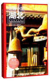 湖北-走遍中国-第三版