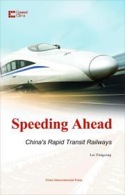 中国创造系列·中国速度:高速铁路发展之路(英文版)
